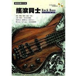 搖滾貝士(附1CD)