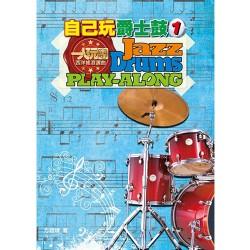 自己玩爵士鼓 1 (附一片CD)