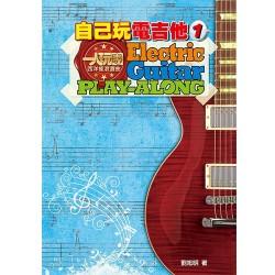 自己玩電吉他 1 (附一片CD)