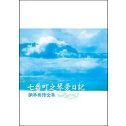 七番町之琴愛日記-鋼琴樂譜全集