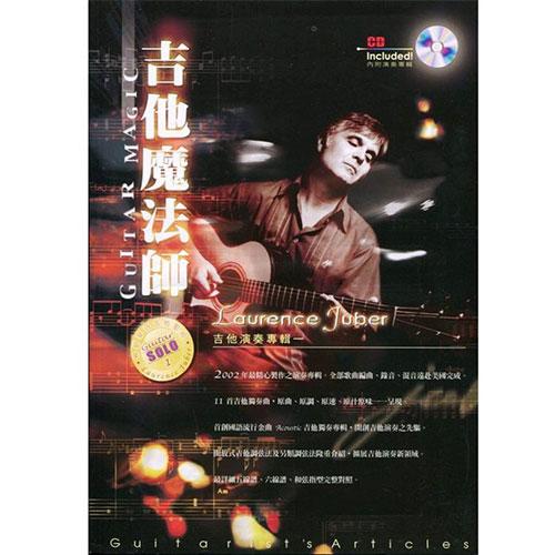 吉他魔法師 (附CD)