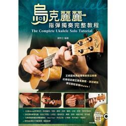 烏克麗麗指彈獨奏完整教程(附一片DVD)