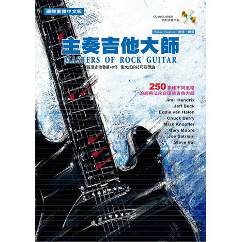 主奏吉他大師(附CD)