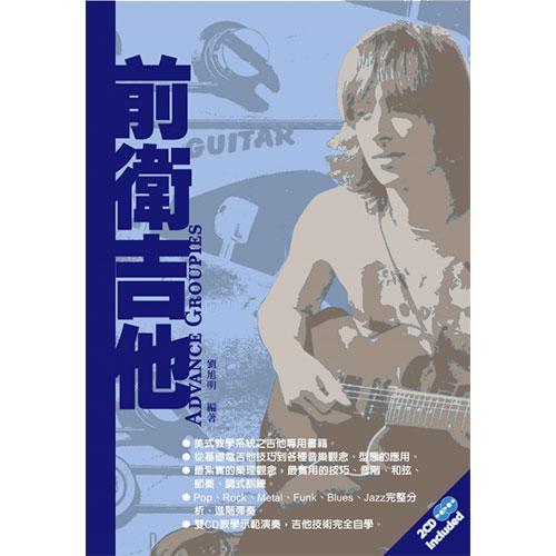 前衛吉他 (附CD)