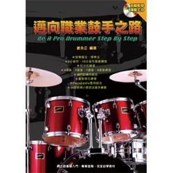邁向職業鼓手之路(附1CD)