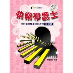 快樂學爵士:流行鋼琴獨奏特訓(初級) (附CD)
