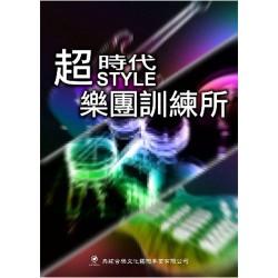 超時代style 樂團訓練所(附1CD)