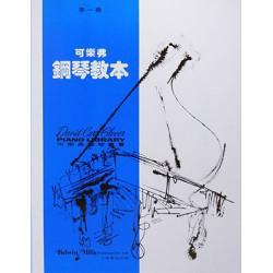 可樂弗【第一級】鋼琴教本