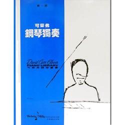 可樂弗【第一級】鋼琴獨奏