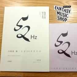 小松原俊 30周年精選【52Hz】專輯CD或樂譜套裝 | 可拆裝選購
