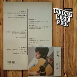 湯文杰《24》( 首張個人全創作指彈專輯+樂譜)