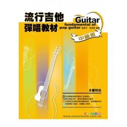 流行吉他彈唱教材〈中級班〉-劉雲平/吳潔鴻老師