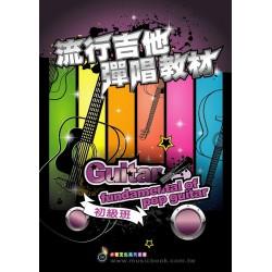 流行吉他彈唱教材〈初級班〉-劉雲平/吳潔鴻老師