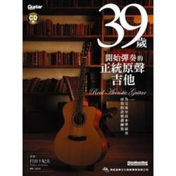 39歲開始彈奏的正統原聲吉他 CD+書
