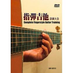 指彈吉他訓練大全