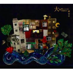 大海嘯(盧家宏首張全創作專輯樂譜 DVD)