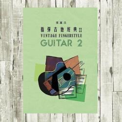 董運昌老師【指彈吉他經典 2】樂譜