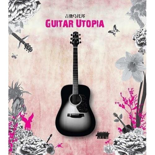 吉他烏托邦樂譜+CD合輯 - 單品價格雙套享受