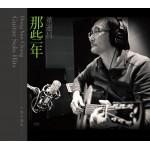 董運昌老師【那些年】吉他自選集 (CD)