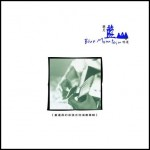 董運昌老師第一張演奏專輯 【聽見藍山的味道】 再版CD -玩耳發行