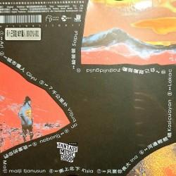 保卜·巴督路Baobu Badulu | 吉他演奏專輯 城市獵人 - 精裝,平裝二種選擇