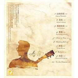 張仲麟   春拾吉他演奏CD-Fingerstyle