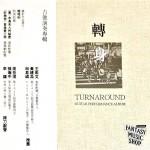 劉雲平 | 2019年出版 轉身Turnaround吉他演奏專輯
