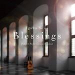 井草聖二Seiji Igusa 2017演奏專輯 【Blessings】-日版CD
