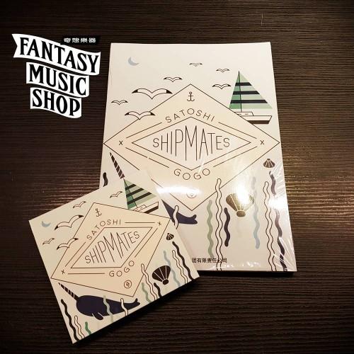 伍伍慧Satoshi Gogo【Shipmates】-CD+樂譜套裝簡中版