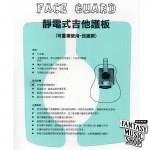 日本進口 FACE GUARD 吉他護板 靜電保護貼 (民謠吉他款)