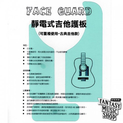 日本進口 FACE GUARD 吉他護板 靜電保護貼 (古典吉他款)