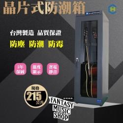 吉他專用防潮櫃 觸控式 | 吉他電吉他電貝斯用單門 專業防潮櫃 | CH-168-215公升