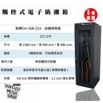 吉他專用防潮櫃 | 吉他電吉他電貝斯用單門 專業防潮櫃 | 稍小款