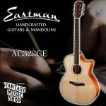 Eastman AC322CE 全單板插電民謠吉他(2021年版)