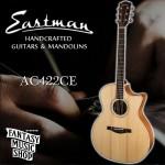 Eastman AC422CE 全單板插電民謠吉他(2021年版)