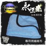 【永恆亮】專用微纖維布 美國原裝