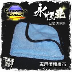 【永恆亮】專用微纖維布|美國原裝