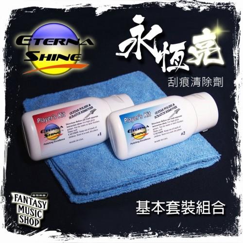 【永恆亮】基本套裝組 刮痕清除劑   2劑1布美國原裝