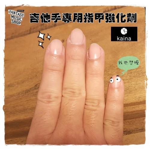 Kaina吉他手指甲強化油   日本進口   不傷指甲容易卸除
