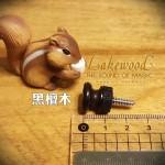 德國Lakewood木質吉他背帶釘-黑檀木 (贈送緩衝墊片)