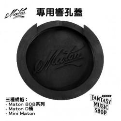 Maton 吉他專用防Feedback響孔蓋 | 三種規格可選