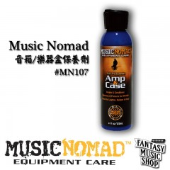 Music Nomad 音箱/樂器盒保養劑 (#MN107)