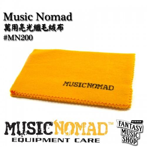 萬用亮光纖毛絨布 | Music Nomad (#MN200)