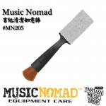 吉他清潔如意棒 | Music Nomad (#MN205)