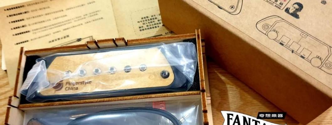 老齊肆拾音器|雙貼片響孔