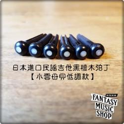 日本進口黑檀木弦釘| 鑲小雲母貝