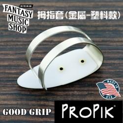 ProPik美國進口專業拇指套 | Metal-Plastic 三種尺寸