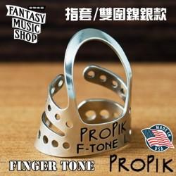 ProPik美國進口專業指套(食指中指無名指適用) | Finger-tone 二種尺寸