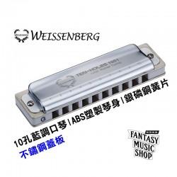韋笙堡Weissenberg 藍調口琴 1001入門款 | 10孔 | ABS塑製琴身