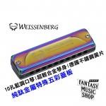 韋笙堡Weissenberg 藍調口琴 1055特級款 | 10孔 | 超輕合金製琴身 | 純鈦蓋板